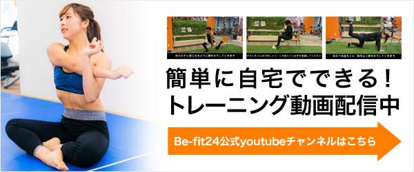 youtube 自宅でできるトレーニング動画